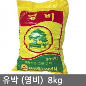 유박 (영비) 8kg 분재 고형유박 비료 웃거름 퇴비가격:42,500원