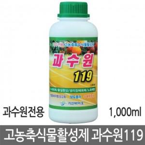 과수원119 1000ml (과수원전용 식물영양제 활성제)가격:42,500원