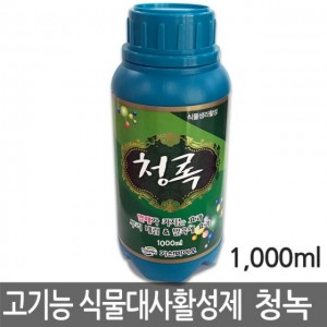 청록 1000ml (고기능성 식물대사활성제 식물영양제)가격:68,200원