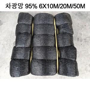 차광망 95% 6X10M/20M/50M가격:24,200원