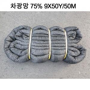 차광망 75% 9X50Y/50M가격:99,000원