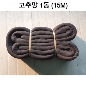 고추망 1동 (15M)가격:39,600원