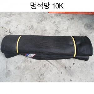 멍석망 2.4mX43m (10KG)가격:66,000원