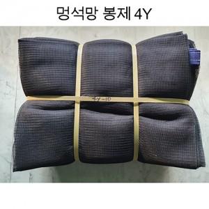 멍석망 봉제 4Y가격:8,800원