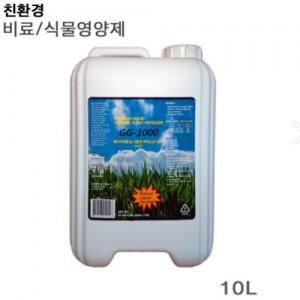 미국호주수출GG 시리즈 [GG-1000] 10L 친환경 식물영양제/1000배희석/해조류/친환경비료/주말농장/텃밭/다육/원예/액상비료가격:290,000원