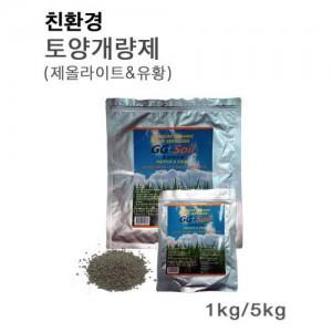 미국호주수출GG 시리즈 [GG-Soil] 토양개량제 1kg, 5kg 친환경 식물영양제/해조류/친환경비료/주말농장/텃밭/다육/원예/액상비료가격:15,000원