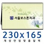 [독판-주문제작]탁상230x165카렌다
