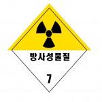 방사성물질