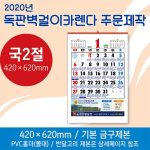[독판-주문제작]벽걸이420x620카렌다