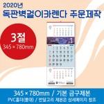 [독판-주문제작]벽걸이345x780카렌다