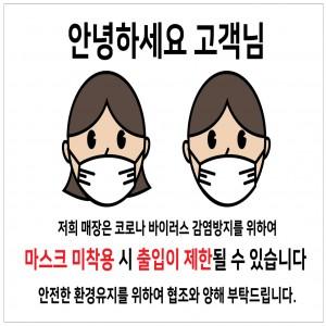 마스크 착용 안내표지1 (코로나)