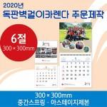 [독판-주문제작]벽걸이300x300카렌다
