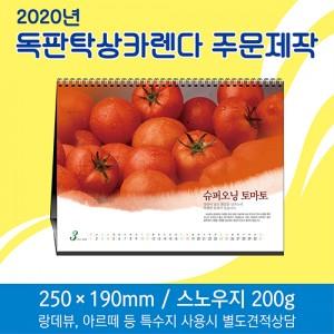 [독판-주문제작]탁상250x190카렌다