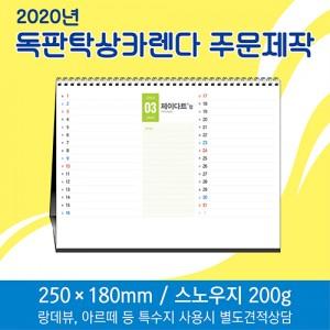 [독판-주문제작]탁상250x180카렌다