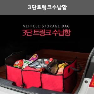 3단트렁크수납함/정리함.차량용품