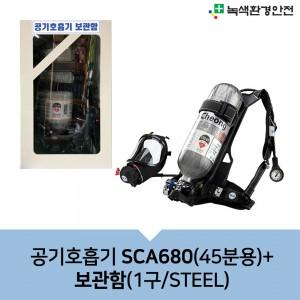 공기호흡기SCA680(45분용)+보관함