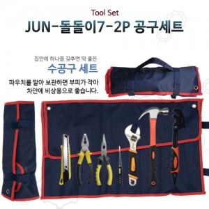 JUN - 돌돌이7-2P 공구세트가격:8,820원