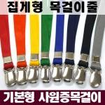 9mm 집게형 목걸이줄 8가지색