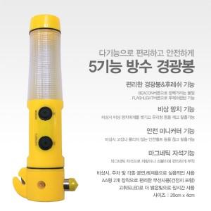 5기능 경광봉(건전지포함),다기능경광봉