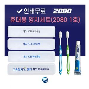 애경2080치약 휴대양치세트 투명1호