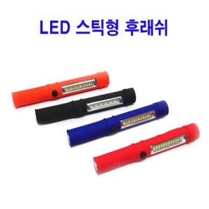 led후래쉬 다기능 5가지기능 스틱형