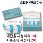 에탄올 세정티슈2매+손소독 세정제2매