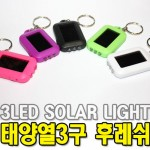 LED 3구 태양열 후레쉬