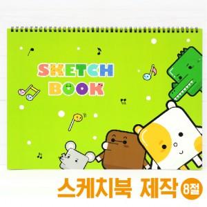8절 스케치북 (애니멀)