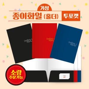 종이화일/홀더[투포켓/기성]