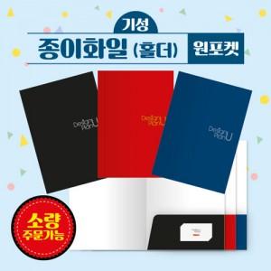종이화일/홀더[원포켓/기성]