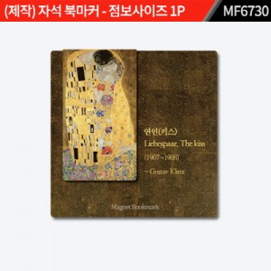 (제작) 자석 북마커 - 점보사이즈 1P (45 * 160) : MF6730