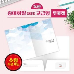 종이화일/홀더[투포켓/고급형/독판]