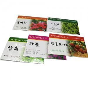 웰빙 꽃씨(상추씨앗/치커리씨앗/과꽃/토마토/과꽃