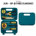 JUN - 8P 공구세트(SJ8008E)