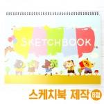 8절 스케치북 (캐릭터)