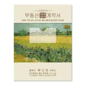 부동산화일(붓꽃이있는아를풍경)대량구매 파일 서류홀더 서류보관함 6매