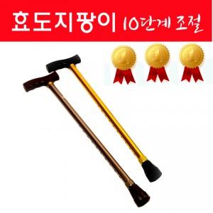 지팡이/효도상품/효도지팡이/보행스틱 10단계 조절