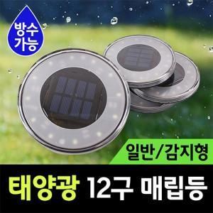 솔라콤 SCD063 태양광 12LED 매립등