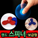 베아링A급-스피너/핸드스피너/피젯스피너/피젯/보급형