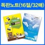 [표지주문제작] 16절 독판노트 -32매