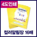 16절컬러알림장 -16매