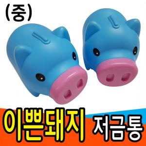(이쁜)돼지저금통-중