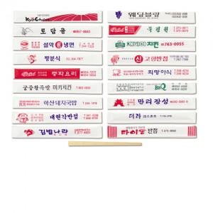 7치젓가락[나무젓가락,종이케이스포함]-인쇄포함