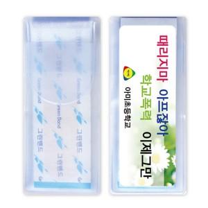 휴대용 간편밴드 3호(8매)