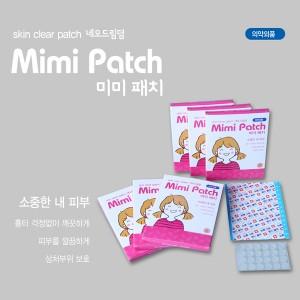 미미패치+표준형밴드
