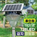 솔라콤 SCD120 태양광 128구 감지형 정원등