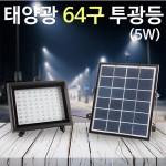 솔라콤 태양광 64구 투광등(5W)