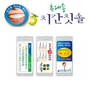 휴대용 칼라광고 치간칫솔 G형