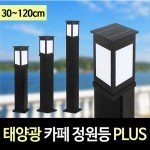 솔라콤 SCD032 태양광 카페정원등 PLUS
