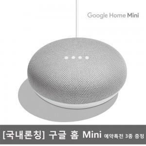 구글 홈 미니가격:50,725원